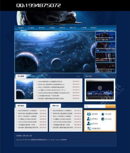 教育部资源信息网站模板psd素材