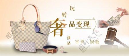奢侈品交易广告图片