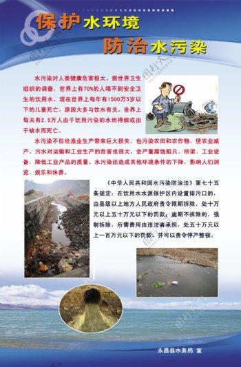 防治水污染