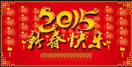 2015新春快乐