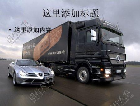 奔驰卡车与奔驰跑车