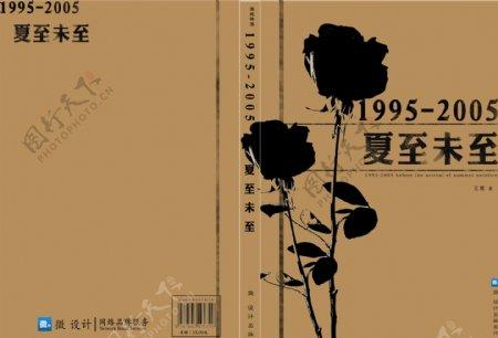 19952005夏至未至书籍封面设计图片