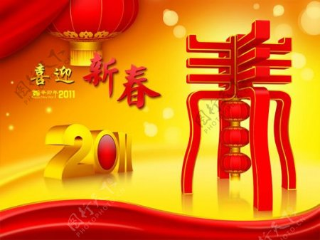 喜迎新春贺新年PSD