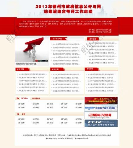 绩效评估专题网站首页图片