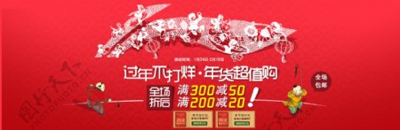 2013年过年春节促销海报图片