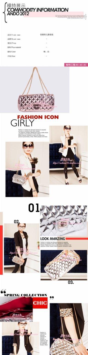 淘宝韩版包包描述图片