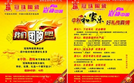 冠珠陶瓷中秋节宣传页图片