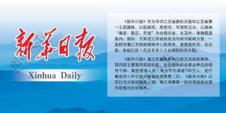 新华日报原创展板高清psd矢量图