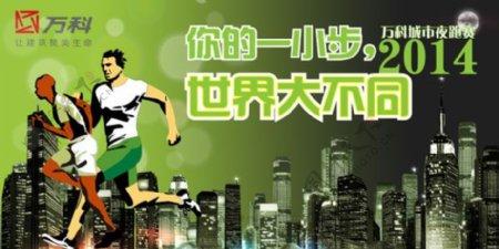 2014年万科城市夜跑赛宣传海报psd