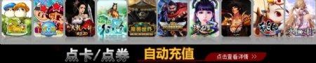 游戏页面banner