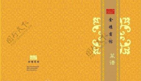 金穗宾馆菜谱封面图片