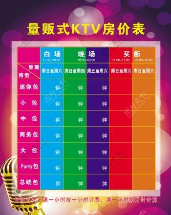 ktv房价表图片