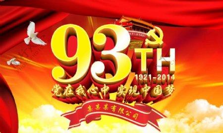 建党93周年