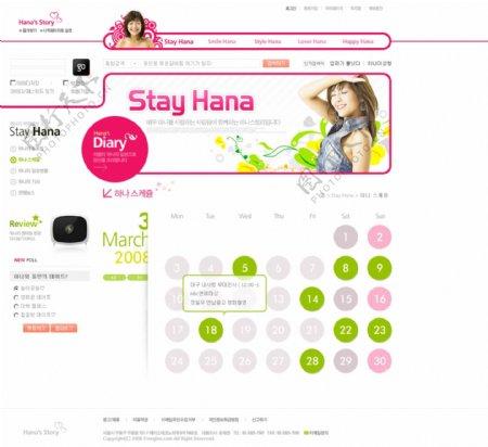 女性个人信息网页模板韩国1图片