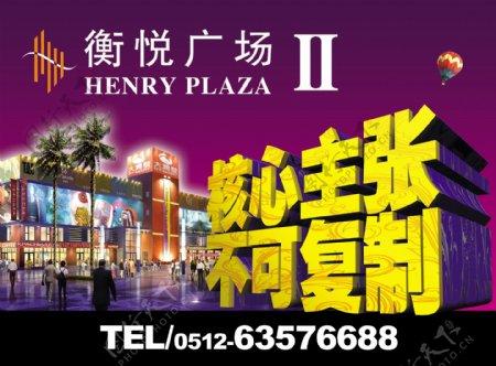 商业街招商海报1图片