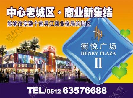 商业街招商海报5图片