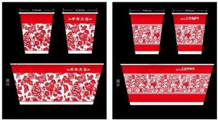 2015春节剪纸纸杯