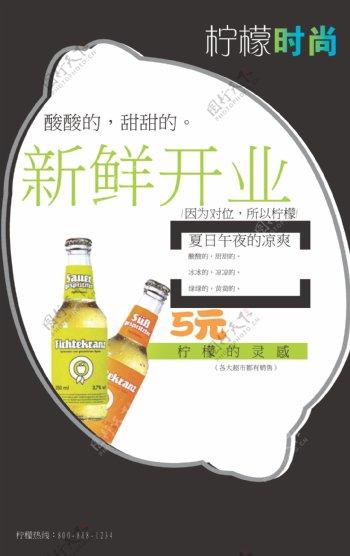 柠檬时尚pop海报图片