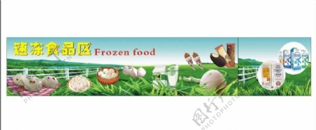 冷藏食品区图片