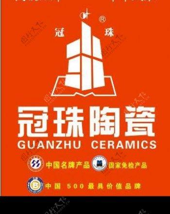 冠珠陶瓷冠珠标志中国名牌产品国家免检产品图片