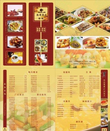 南粤厨房点菜单图片