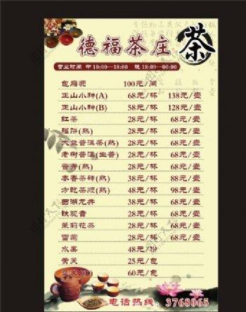 茶庄台卡图片