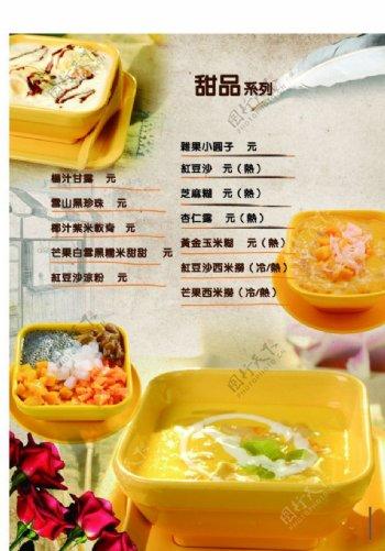 甜品食谱设计图片