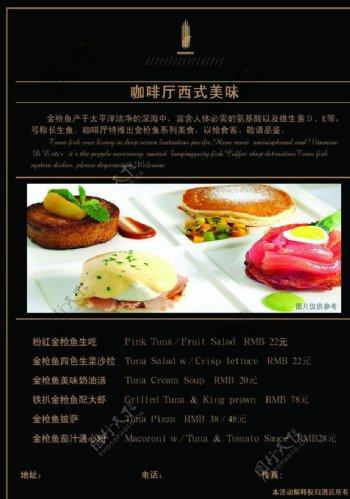 西餐桌牌菜单图片