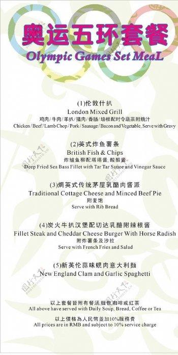 西餐奥运菜单图片