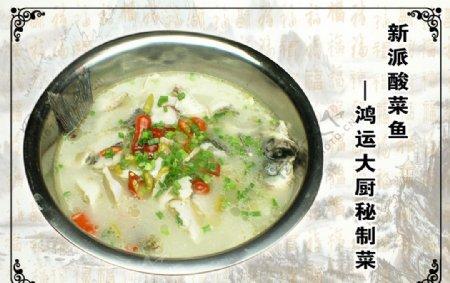 酸菜鱼素材图片