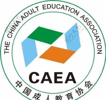 中国成人教育协会图片
