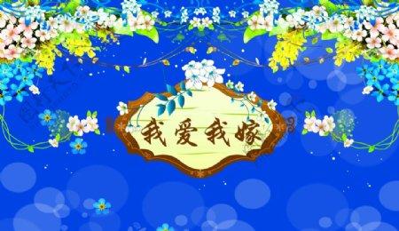 婚礼背景墙图片