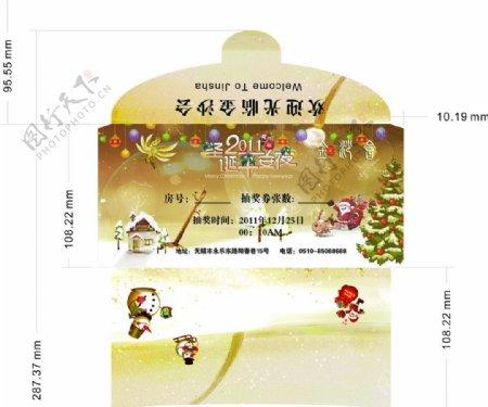 圣诞平安夜抽奖券袋图片