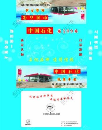 中国石化第199站长方体纸巾盒图片