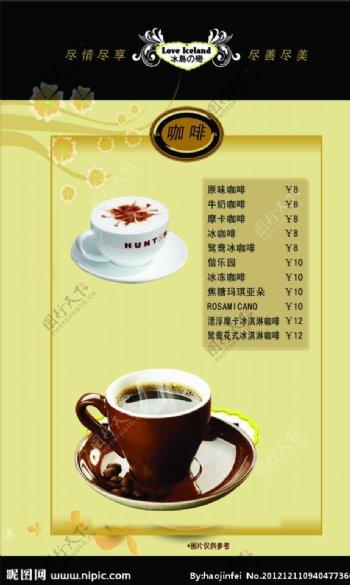 咖啡价格图片