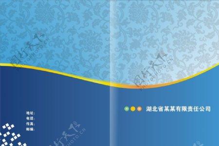 蓝色企业封面设计图片