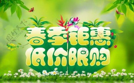 春节钜惠图片