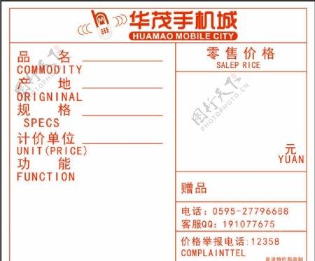 华茂手机城标价签图片