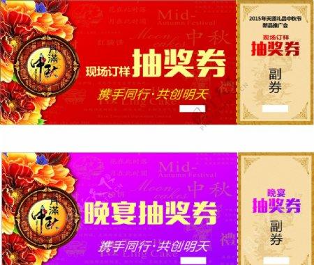 中秋节抽奖券图片