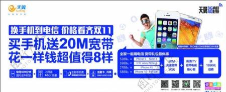买手机送20M宽带图片