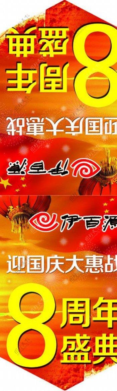 8周年店庆吊旗图片