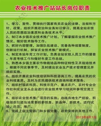农业技术推广站站长岗图片