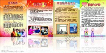 中老年人饮食与保健图片