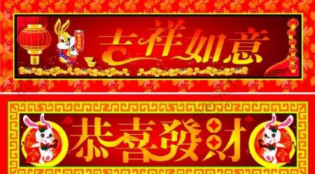 春节对联横联图片