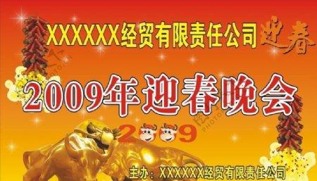 春节幕布图片