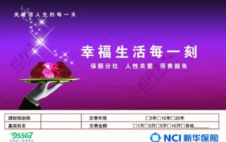 新华保险标志服务电话图片