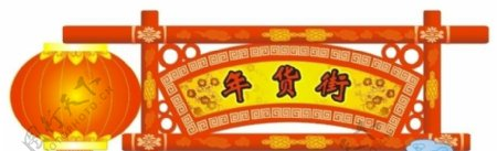 超市地堆年货春节CDR挂牌图片