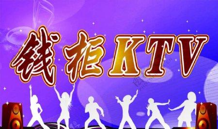 钱柜KTV图片
