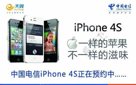 iphone4s展板图片