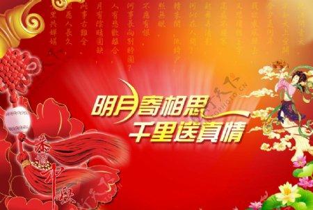 中秋节喜迎中秋中秋快乐图片